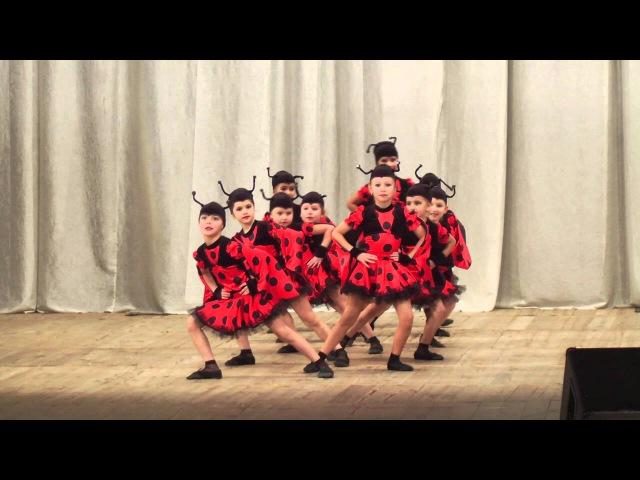 Танец Божьих коровок