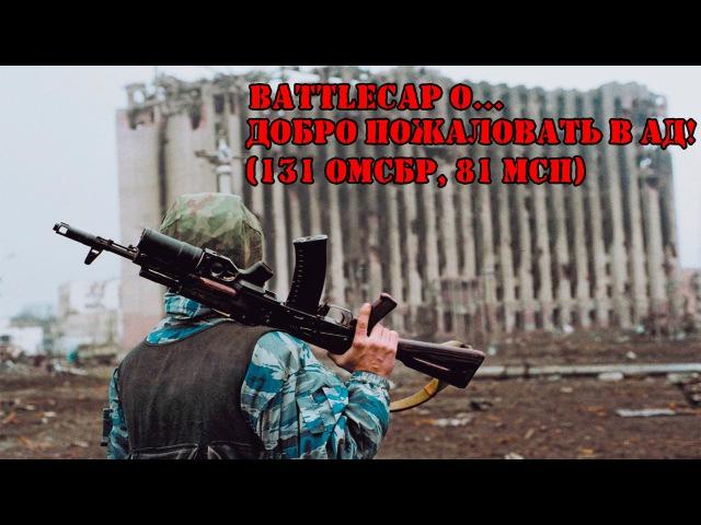 BattleCap о... | Добро пожаловать в АД! (131 ОМСБр, 81 МСП)