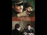 И капли росы на рассвете(фильм)1977// фильмы рижской киностудии на русском языке