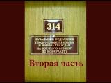 314 кабинет 02