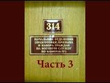 314 кабинет 03