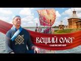 Фильм Михаила Задорнова