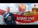 Вещий Олег Обретённая быль 2015