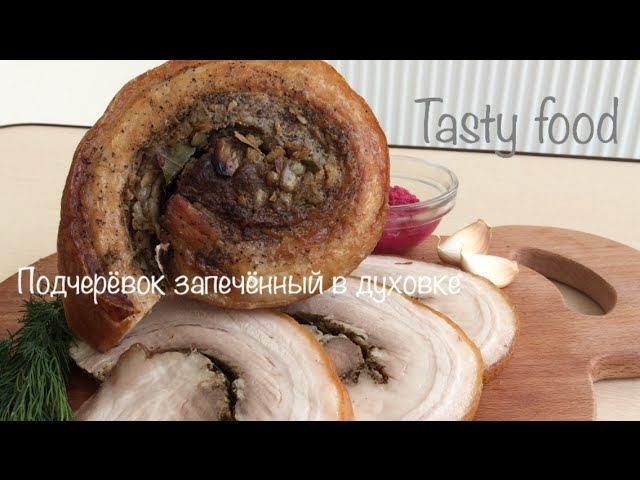 Очень Вкусный Подчеревок Запеченный в Духовке! Запеченное Сало или Подчеревок!(Tasty food )