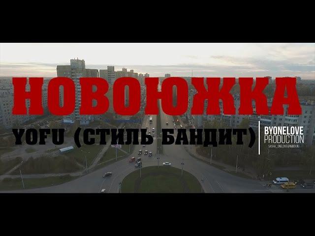 YOFU (СТИЛЬ БАНДИТ) - Новоюжка (OST Битва за Новоюжку)