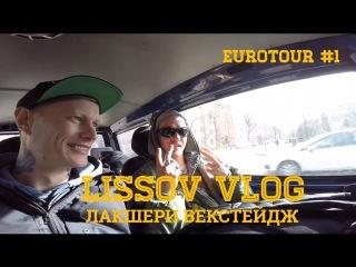 LISSOV VLOG - Лакшери бэкстейдж в заброшенной постсовестской гостинице в Кракове, Eurotour 2016 (#1)