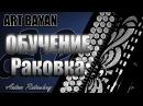 НА БАЯНЕ ОБУЧЕНИЕ Моя деревня Раковка