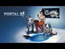 Portal 2 Co-oP – Часть 1 – Первые шаги