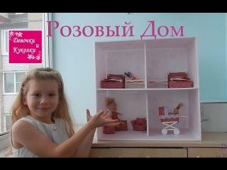 Как сделать домик для кукол - how to do a cottage for dolls