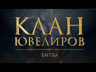 Клан Ювелиров. Битва (72 серия)
