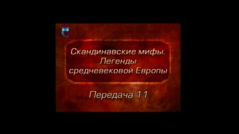 Мифы Европы. Передача 11. Рагнарек. Мир Фроди