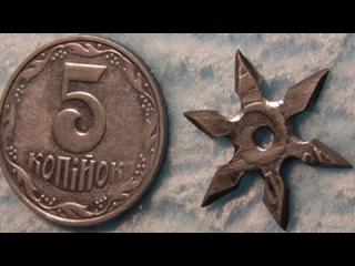 Сюрикен из монеты коп в марий эл