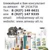 Amway-all Балаково