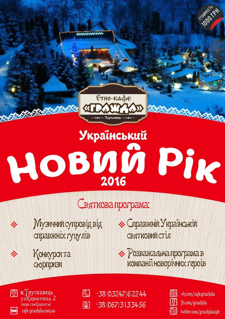 Запрошуємо на справжній Український Новий Рік!