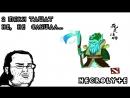 Dota 2 | Necrolyte | Некролит | 2 меки тащят