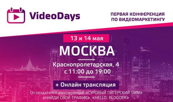 13-14 мая состоится первая конференция по видеомаркетингу «VideoDays».