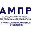 Ассоциация Молодых Предпринимателей | Брянск
