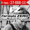 Сеть центров кузовного ремонта Formula ZERO