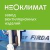"""""""Неоклимат"""" завод вентиляционных изделий"""