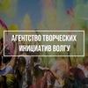 Центр творческих инициатив ВолГУ