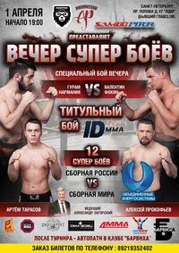 Вечер супер боев в Санкт-Петербурге