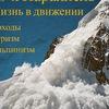 55 Параллель Походы по Горному Алтаю, Альпинизм