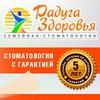 Стоматология «Радуга здоровья» Ярославль