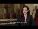 300 спартанцев: Расцвет империи. Интервью с Евой Грин. (Русские субтитры)