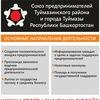 Союз предпринимателей Туймазинского района