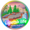 Lipetsk Life :) Жизнь Липецка и в Липецке :)