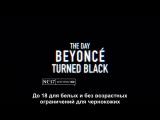 День когда Бейонс превратилась в чернокожую