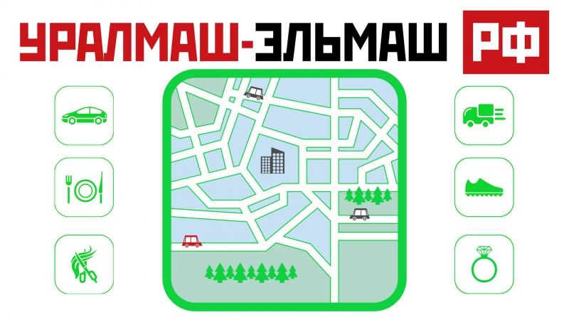 Презентация портала УРАЛМАШ-ЭЛЬМАШ.РФ