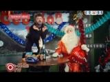 Жорик Вартанов - -Стишок Деду Морозу)))