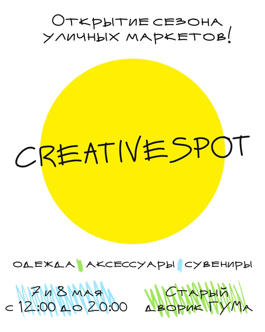 Афиша Владивосток 7-8 МАЯ. CREATIVESPOT СТАРЫЙ ДВОРИК ГУМа
