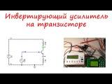 Инвертирующий усилитель на транзисторе