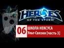 ШКОЛА НЕКСУСА УЛЬТ СВЯЗКИ Часть 3 Heroes of the Storm