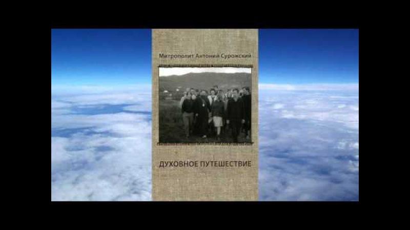 митроп. Антоний Сурожский - Духовное путешествие