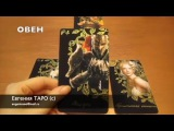 Гороскоп Таро на ЯНВАРЬ 2016 для всех знаков зодиака