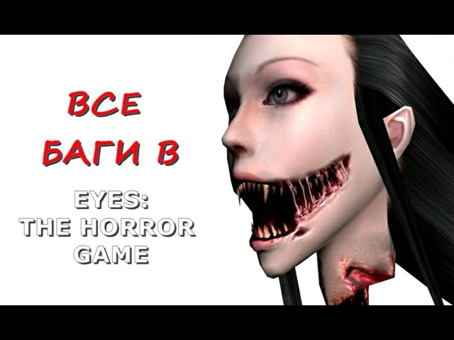 ВСЕ БАГИ В EYES: THE HORROR GAME \ PixelCakesFan