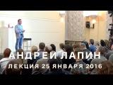 Андрей Лапин 2016 лекция 25 января