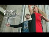 Николай Гринько и GREEN - Альфа Центавра