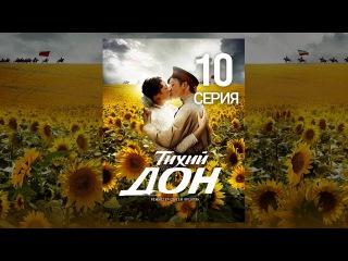 Тихий Дон. 10 Серия (2015) @ Русские сериалы