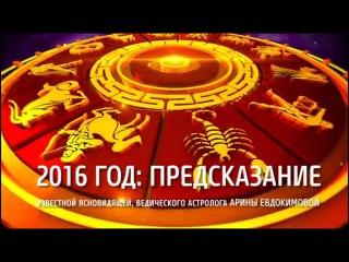 ПРЕДСКАЗАНИЕ НА 2016 ГОД ДАЁТ ИЗВЕСТНАЯ ЯСНОВИДЯЩАЯ