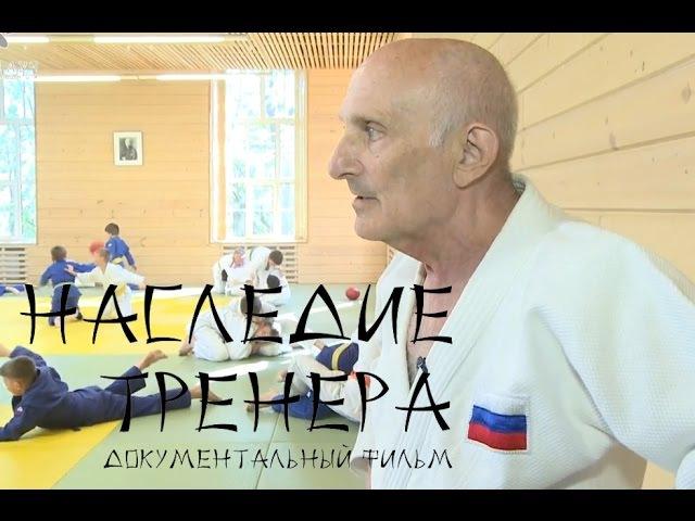 Наследие тренера 2016 фильм о тренере президента России Владимира Путина Анатолии Рахлине