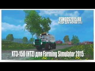 ХТЗ-150 (HTZ) для Farming Simulator 2015 l FS2015 l FS15