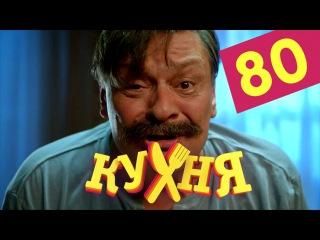 Кухня 4 сезон 20 серия ( кухня 80 серия)