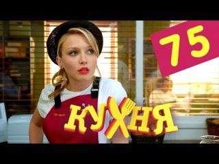 Кухня 4 сезон 15 серия ( кухня 75 серия)