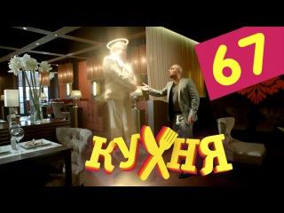 Кухня 4 сезон 7 серия ( кухня 67 серия)