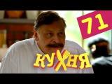 Кухня 4 сезон 11 серия ( кухня 71 серия)