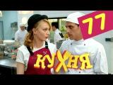 Кухня 4 сезон 17 серия ( кухня 77 серия)